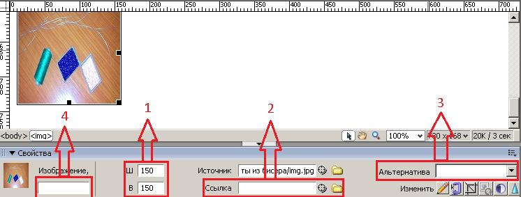 Панель редактирования изображений