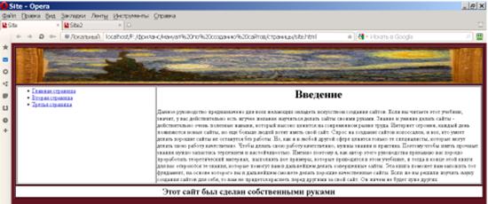 Сайт после изменения фона