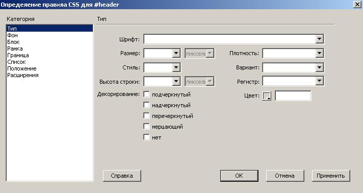 окно редактирования атрибутов