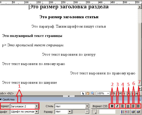 Работа с текстом в Dreamviewer