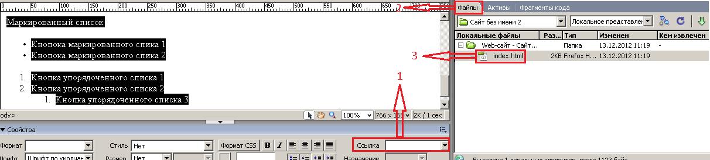Как сделать ссылка подсвечивается html