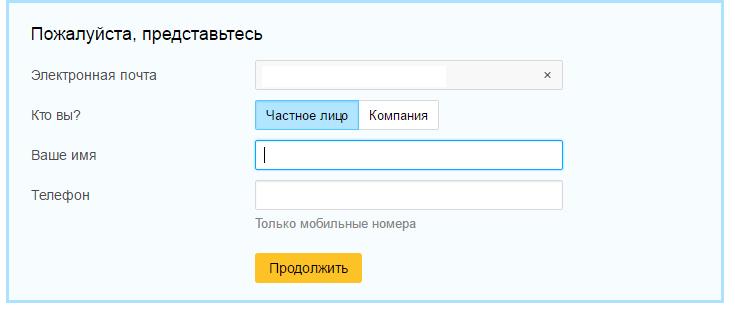 Простой процесс регистрации