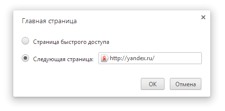 Как сделать Яндекс стартовым в Хроме