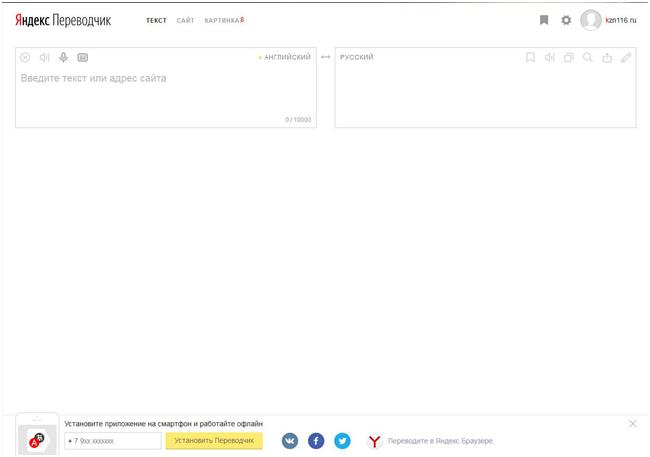 Переводчик от Яндекс
