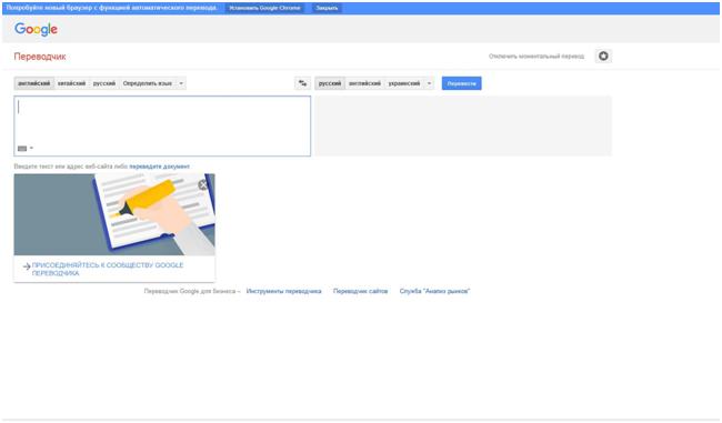 Переводчик от Google