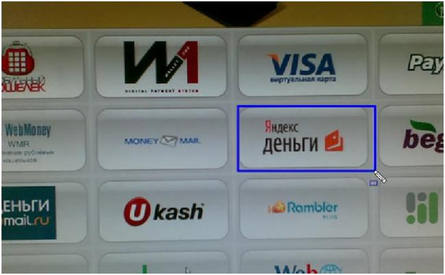 Пункт меню Яндекс деньги
