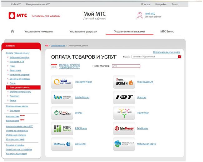 Выбираем пункт Яндекс-Деньги