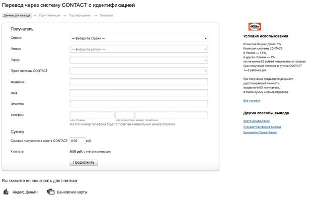 Форма для перевода через Контакт