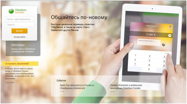 Страница Сбербанк онлайн
