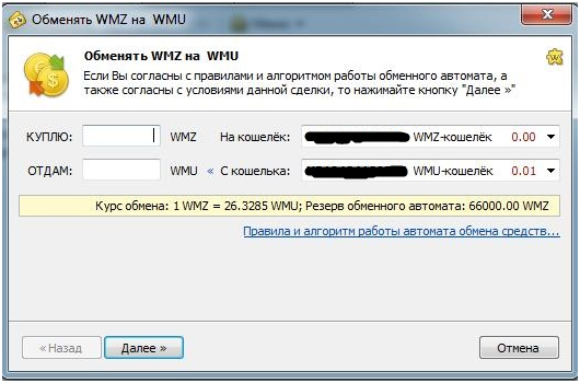 Процесс обмена WMZ на WMU