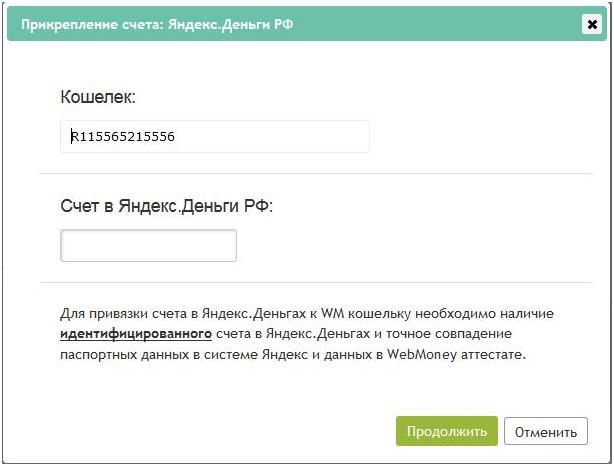 Прикрепление счета Яндекс.Деньги