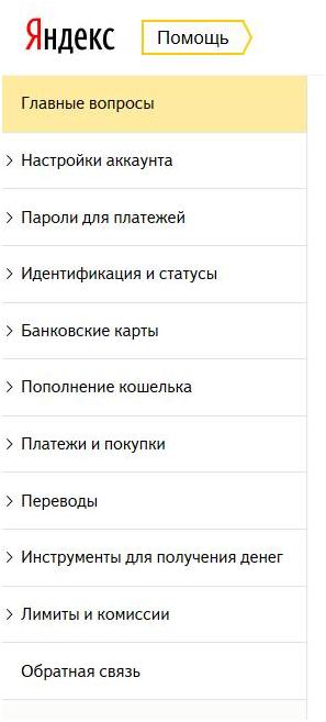 Выбираем категорию проблемы