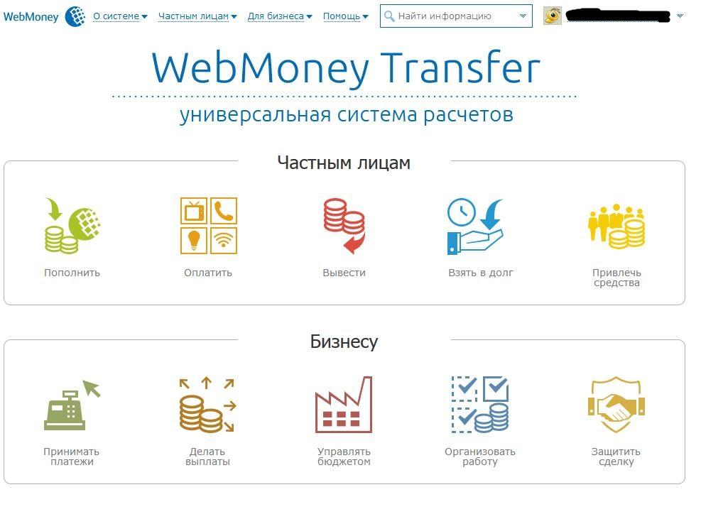 Главная страница WebMoney