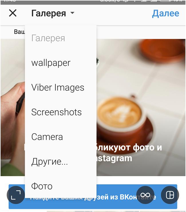 Выбор источника для загрузки фото