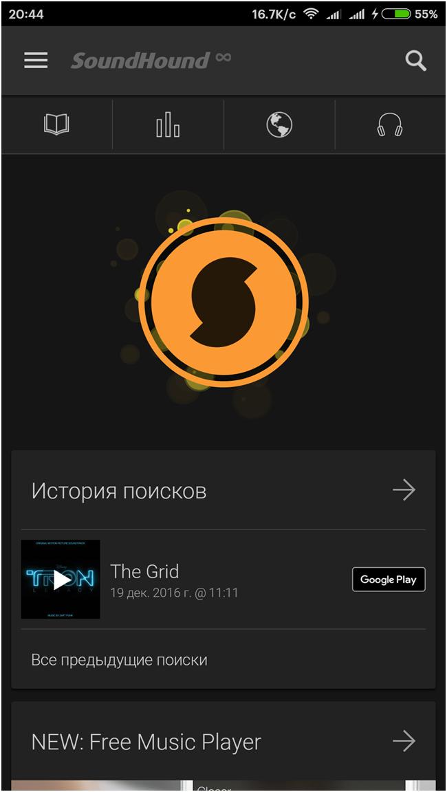 Программа SoundHound на смартфоне