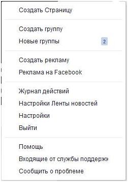 Пункт меню Редактировать