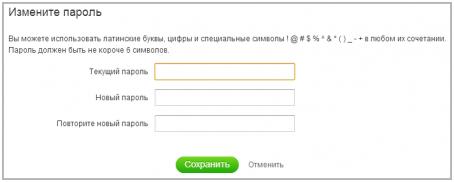 Вводим пароль