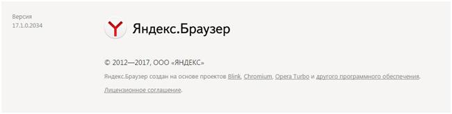 Обновление Яндекс браузера