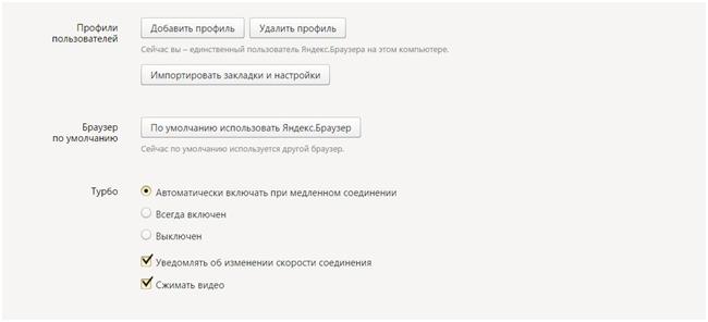Страница настроек браузера