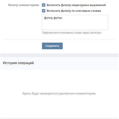 Фильтр комментариев