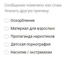 """Отметка """"спам"""""""