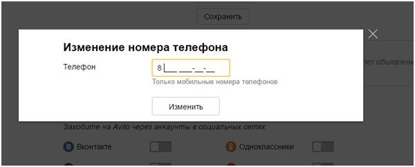 Меню редактирования