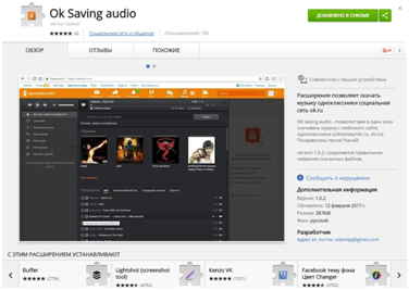 Ok Saving audio - скрипт для сохранения