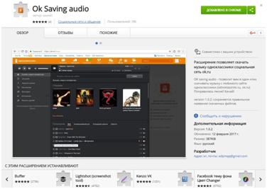 Ok Saving audio - скрипт для сохранения