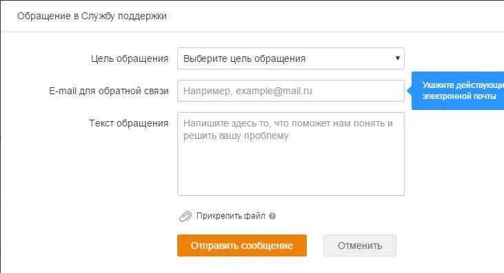 Форма обращения в службу поддержки сайта