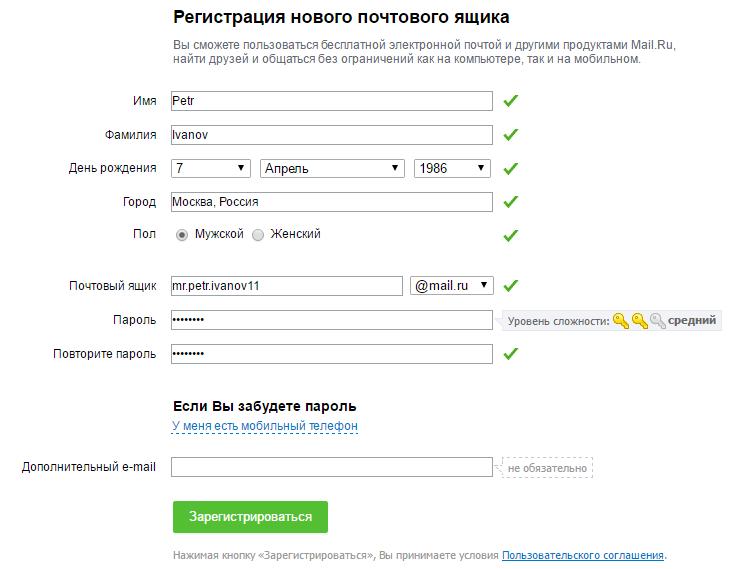 Окно заполнения регистрационных данных