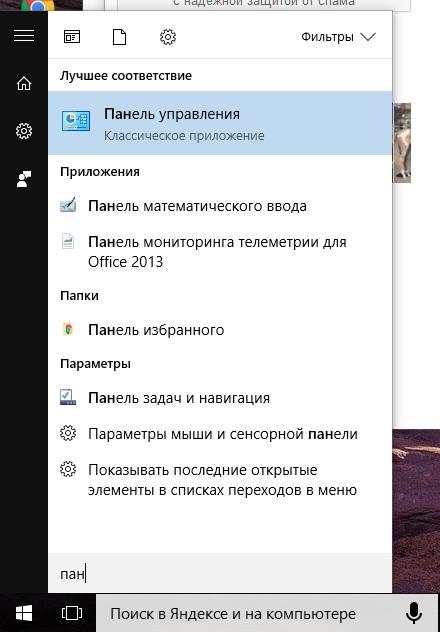 """Вводим в поиске """"Панель управления"""""""