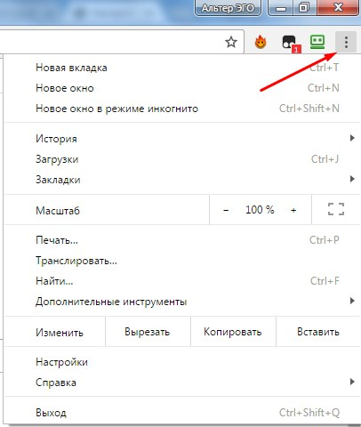 """Открываем """"Настройка и управление Google Chrome"""""""