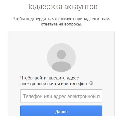 Поддержка аккаунтов гугл