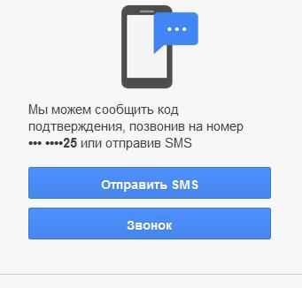 Отправка на телефон SMS с кодом для подтверждения