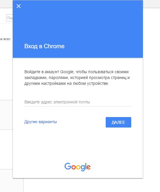 Заполняем данные и заходим в аккаунт Google