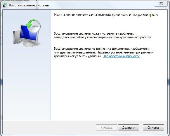 """Открываем """"восстановление системы"""""""