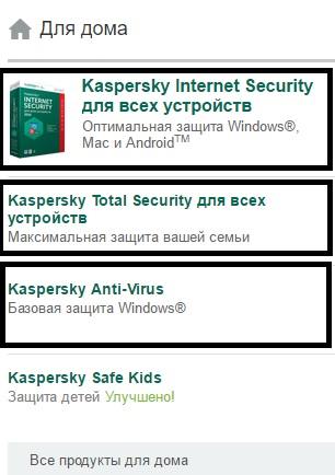 На сайте Kaspersky