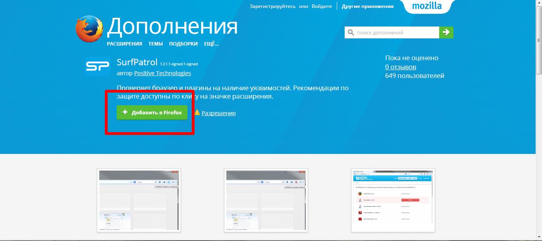 """Нажимаем на кнопку """"добавить в Firefox"""""""