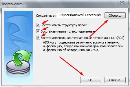 """Выбираем место хранения восстановленных файлов и жмем """"ок"""""""