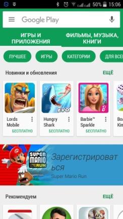 Открываем приложение Play Market
