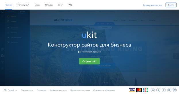Главная страница конструктора uKit