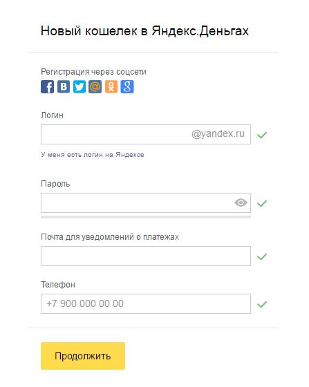 Очень простая регистрация доступна каждому