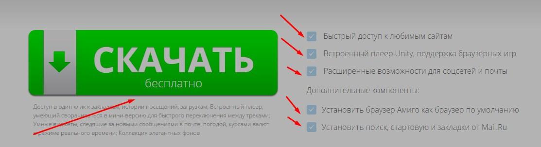 При нажатии на кнопку «скачать» начнется установка сервисов Mail