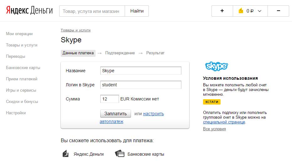 Оплачиваем Скайп