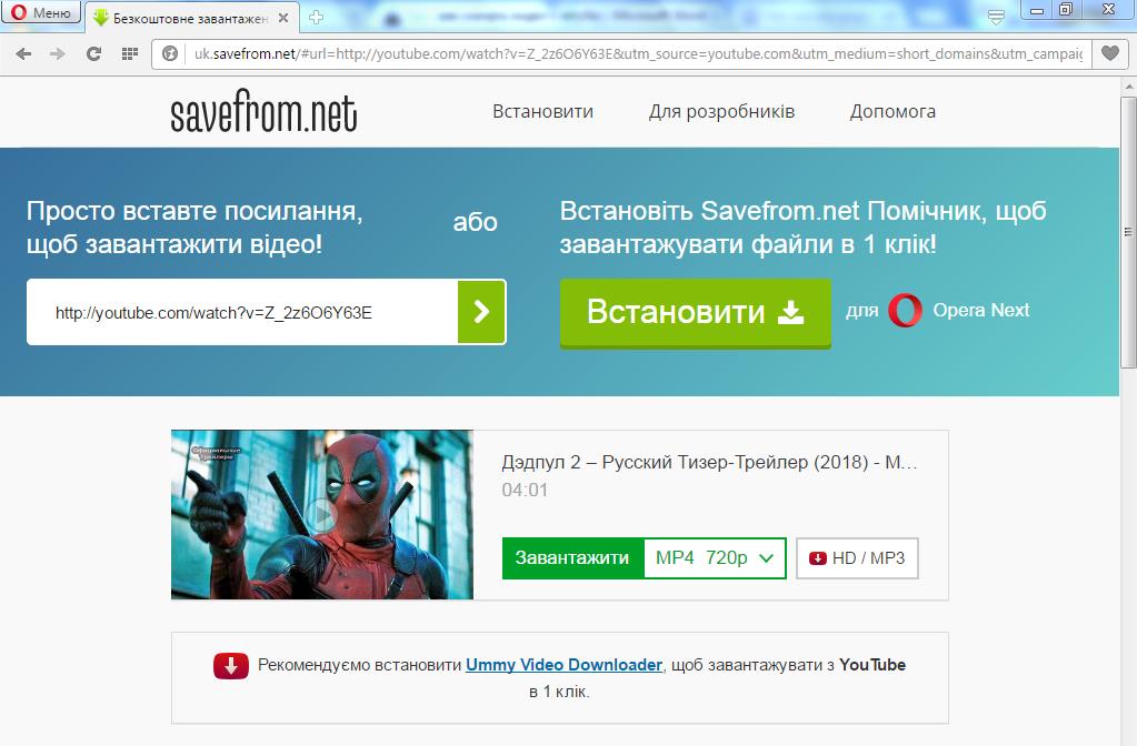 Направляемся на сайт Saveform.net через измененную ссылку