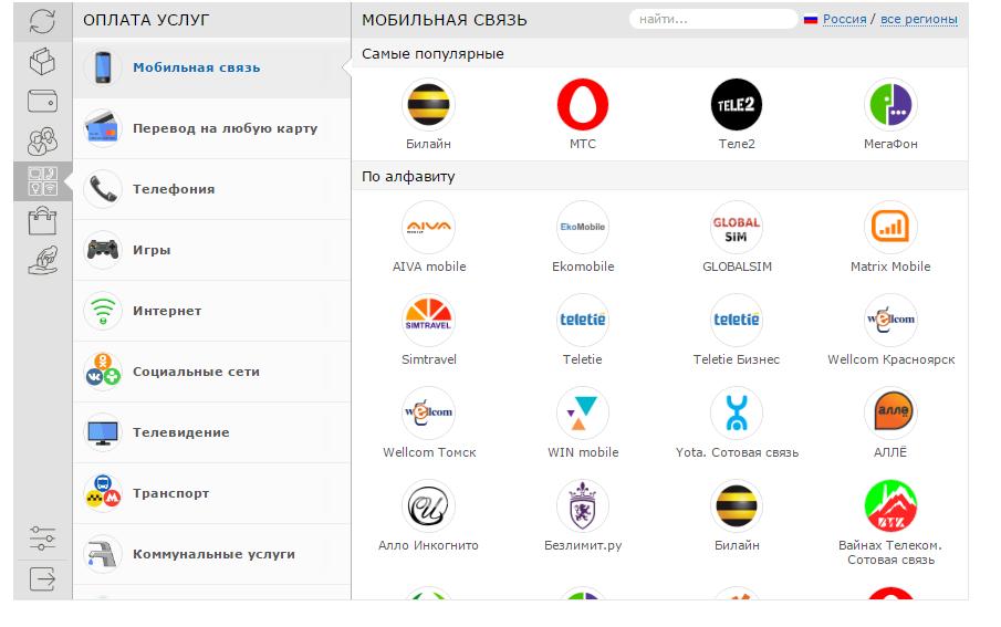 Возможности оплаты в системе WebMoney