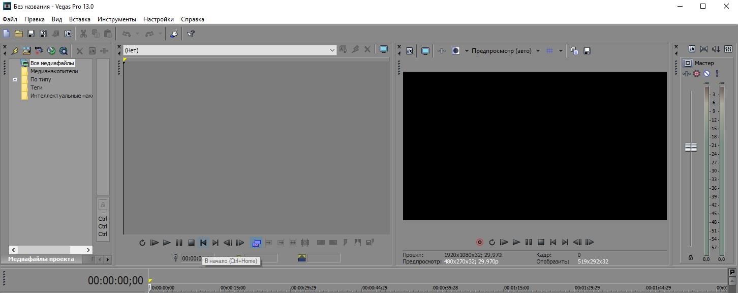 Создание видео через Vegas Pro