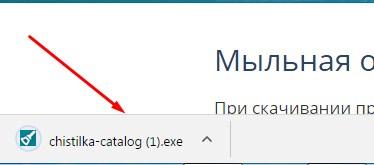 Открываем скачанный файл