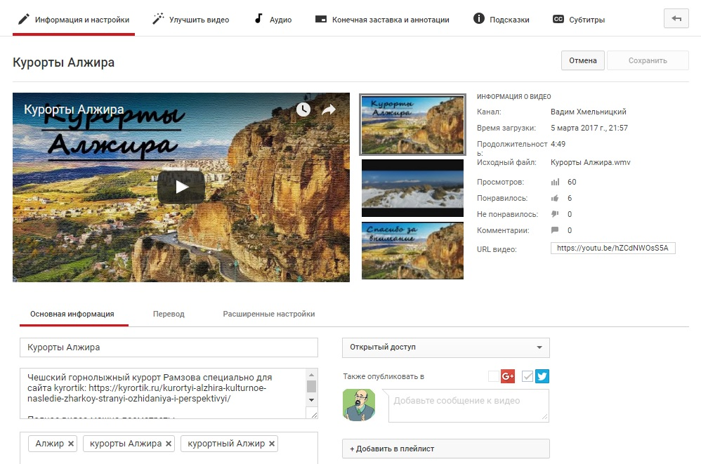 Редактирование названия и описания видео на YouTube