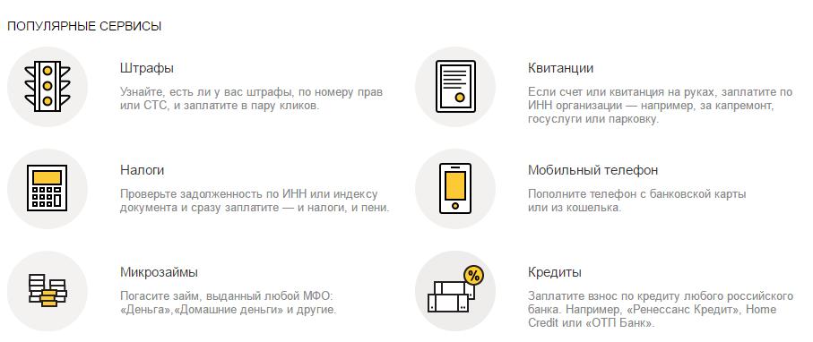 Меню оплат в системе Яндекс Денег